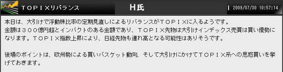 TOPXのリバランス