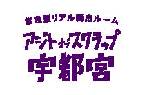 ajito_utsunomiya
