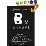 B型の説明書