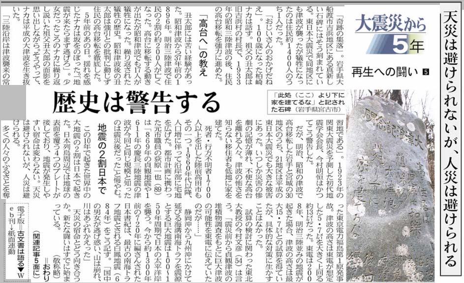 歴史は警告する日経新聞2016年3月1日