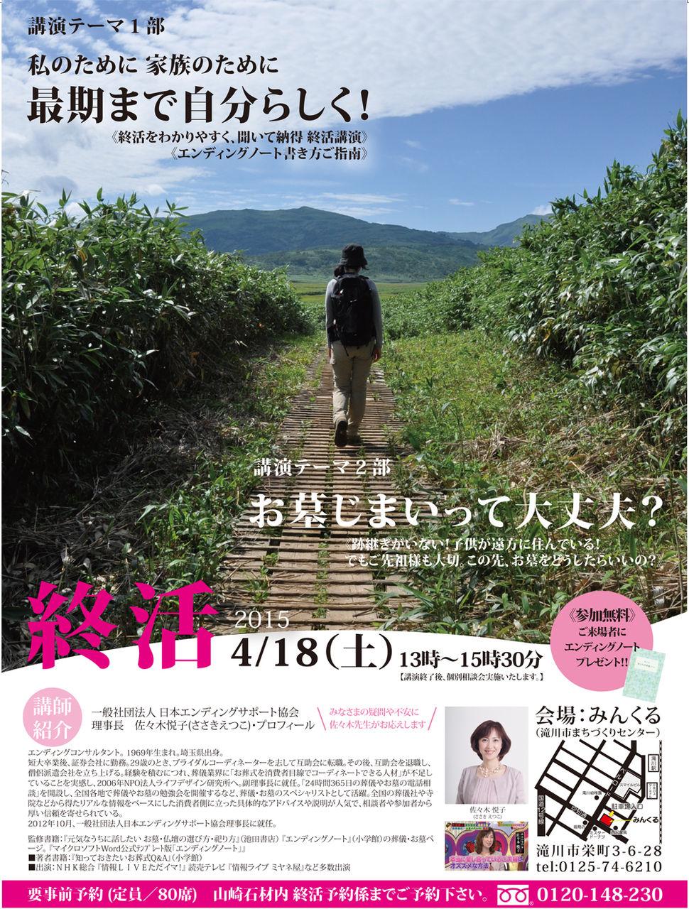 終活ポスター2015新