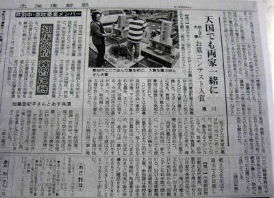 北海道新聞取材記事2010年