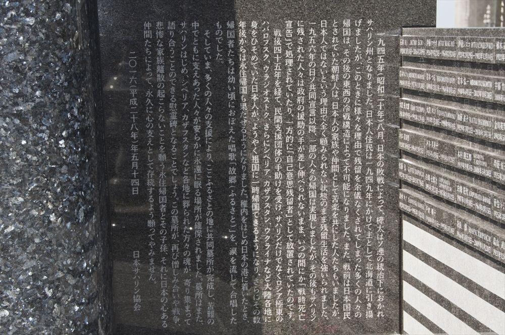 日本語碑文_R