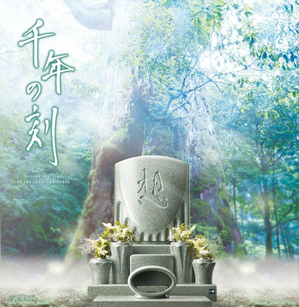 タイミカレンダー墓石+背景画像2_R