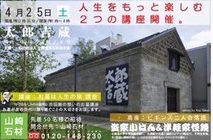 2009お墓講座太郎吉蔵