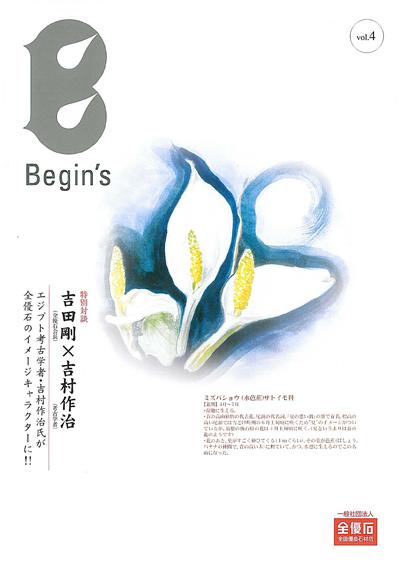 ビギンズ吉村作治さん号表紙