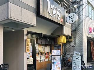 武蔵野うどんじんこ四谷店