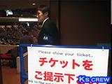 大相撲国技館チケット拝見