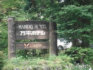 軽井沢15