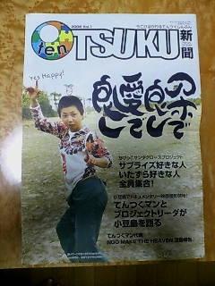 tentsuku新聞