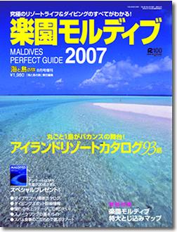 楽園モルディブ2007