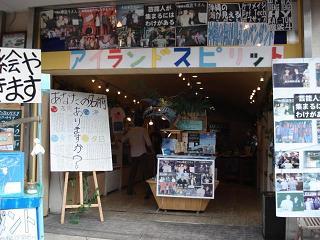 軽井沢13