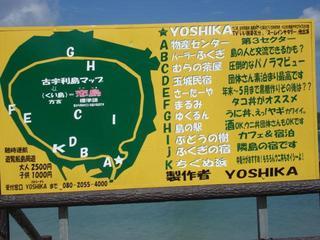 古宇利島MAP