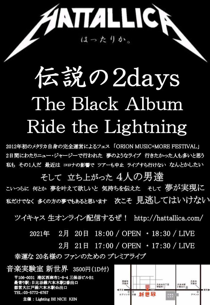 HATTALLICA  伝説の2days★Full Album Live