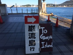 巌流島フェリー