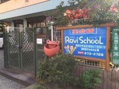 Ravi School Sign