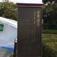 宗像大社 Sign