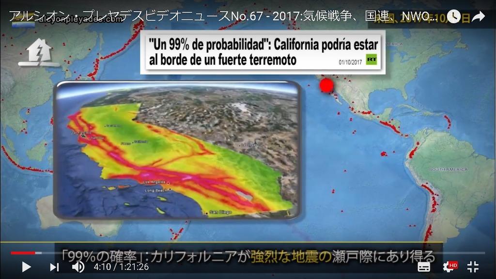 地震カリフォルニア危機APN67