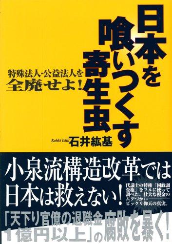 石井紘基著 日本を食い尽くす寄生虫