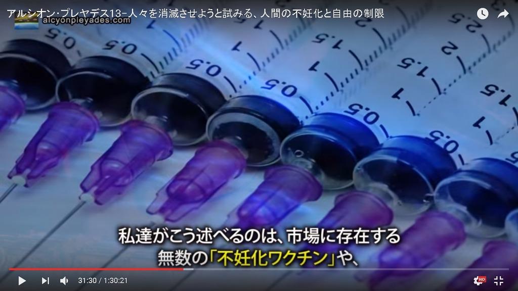 ワクチン不妊AP13