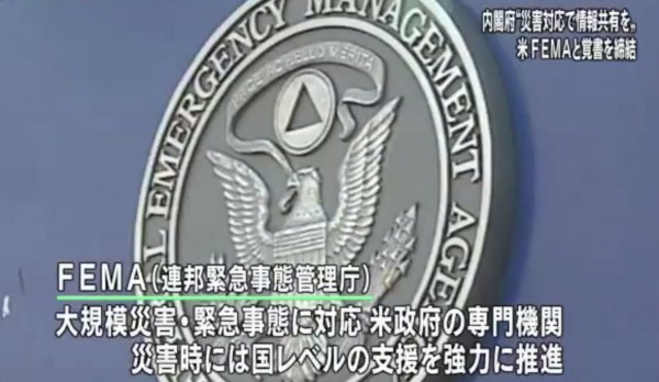 FEMA NHKTV