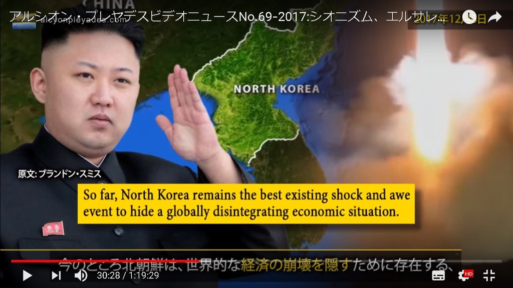 北朝鮮 世界経済崩壊を隠すため APN69