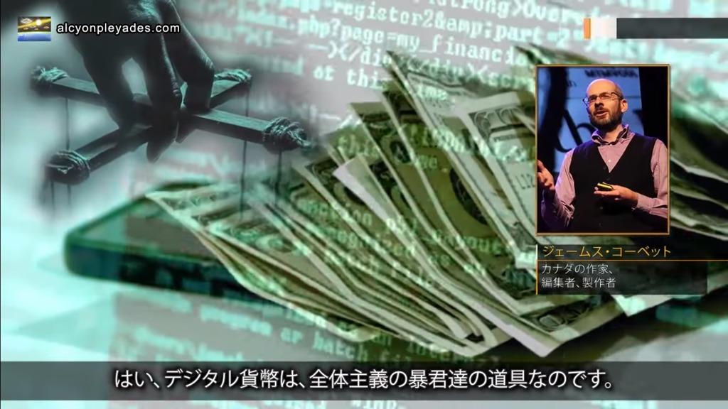ビットコインデジタル貨幣NWO道具