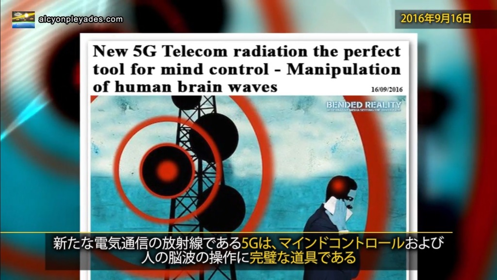 5Gマインド・コントロールAPN66