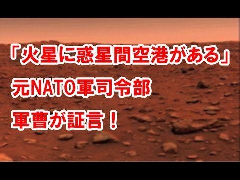 火星 空港文字のみ