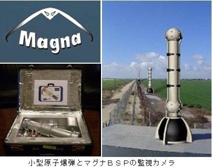 MAGNA BOMB