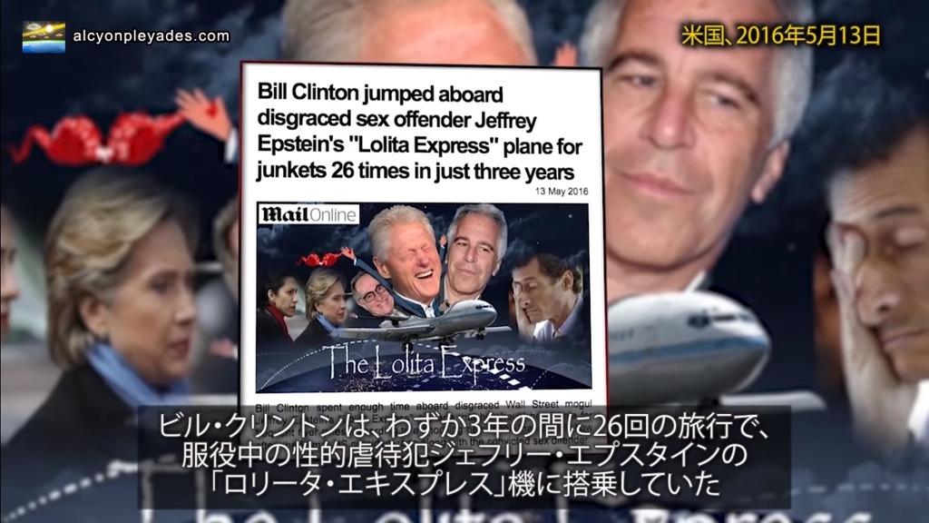 クリントン性的虐待搭乗