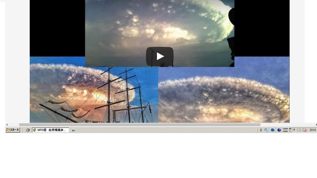 UFO雲3分割