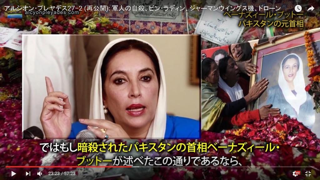 パキスタン首相暗殺