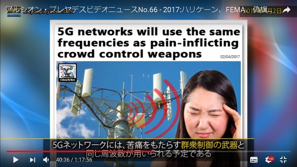 5G苦痛-群衆制御武器APN66