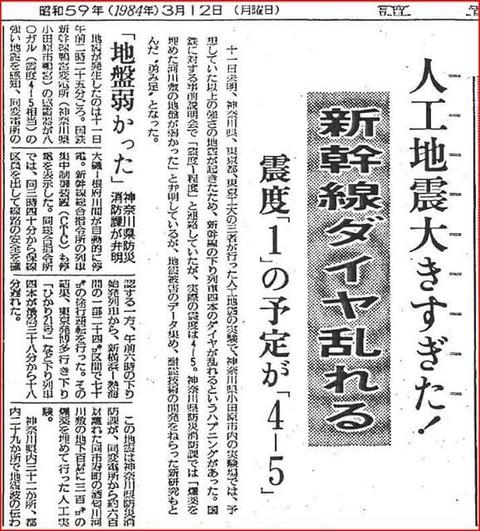 人工地震大きすぎた新聞記事