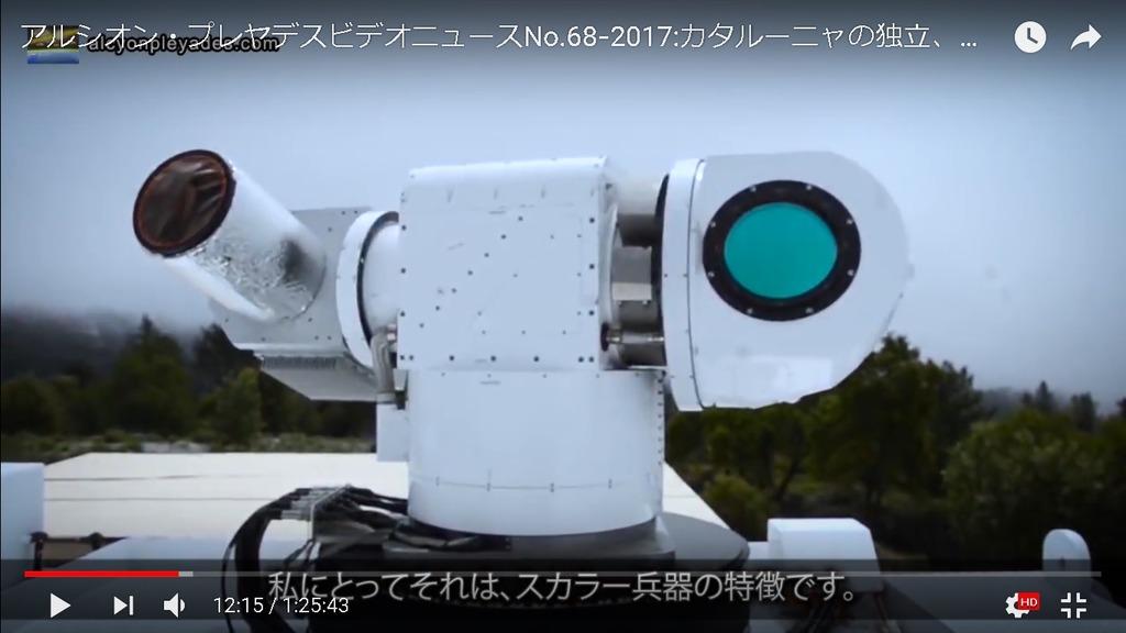 スカラー兵器 APN68