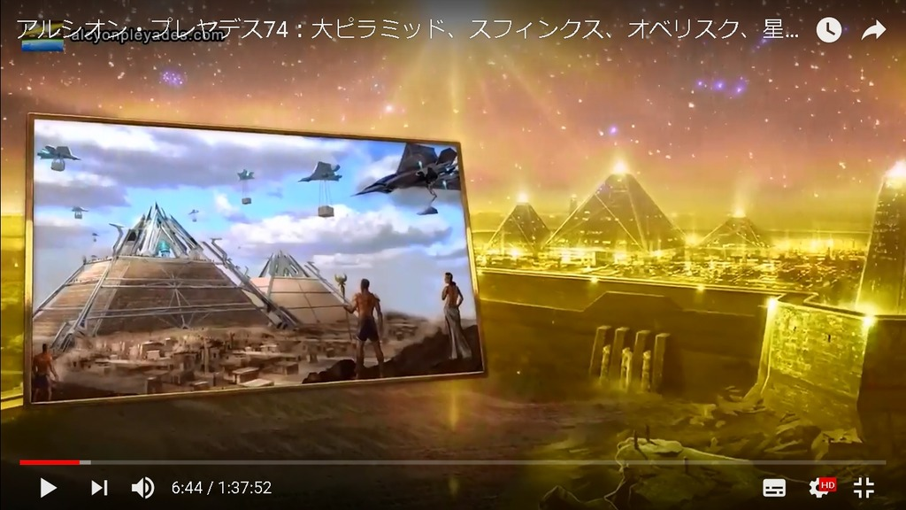 ピラミッド建設 異星人