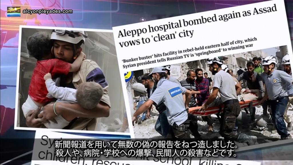 シリア新聞捏造