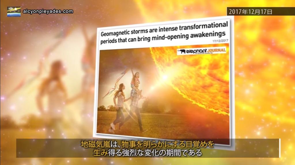 地磁気嵐 覚醒 APN71