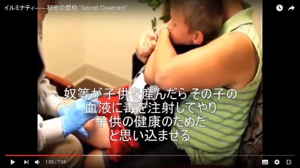 イルミナティ秘密の盟約ワクチン