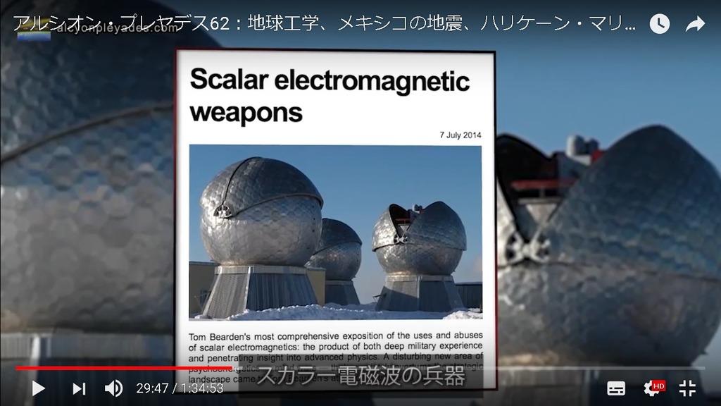 スカラー電磁波兵器AP62