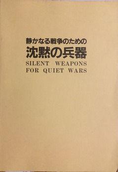 静かなる戦争