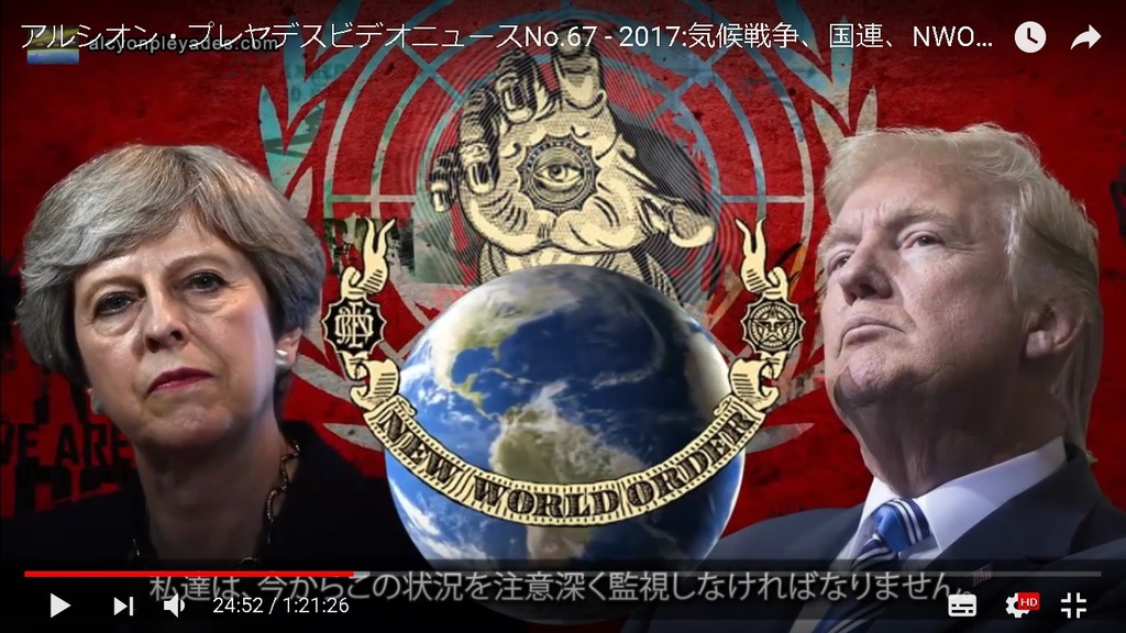 NWO May Trump APN67