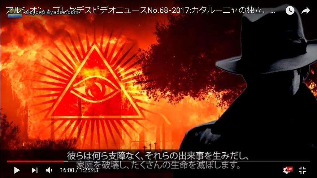 イルミナティ黒男殺人APN68