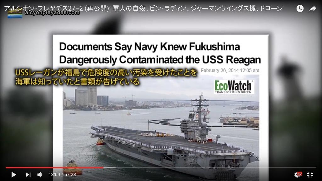 AP27-2 海軍汚染知ってた