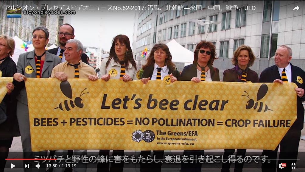 蜜蜂守ろうデモAPN62