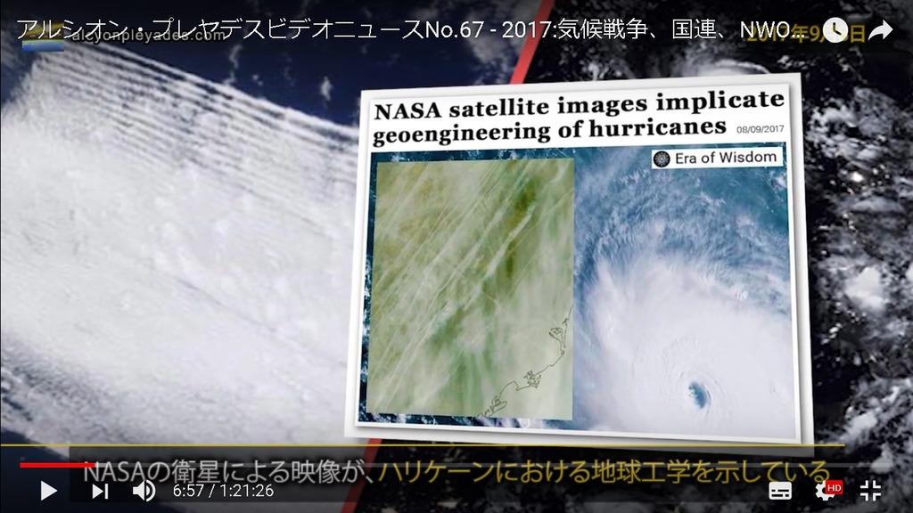 NASA衛星写真ハリケーン地球工学APN67