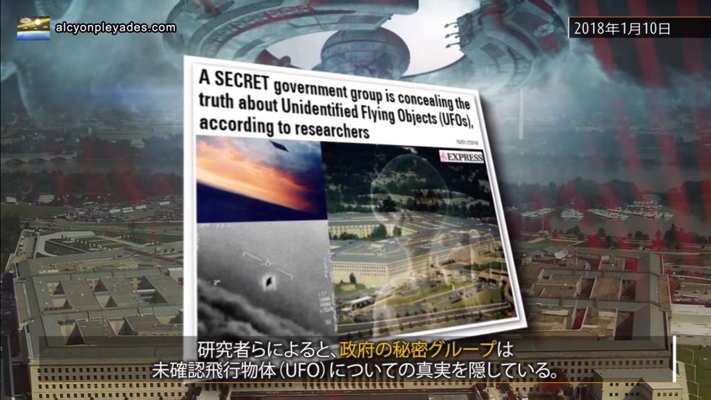 UFO隠蔽政府APN71