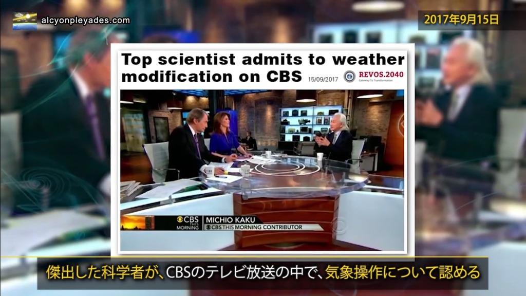 気象兵器 科学者認めるCBS-TV APN67
