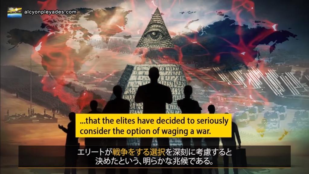 イルミナティ戦争